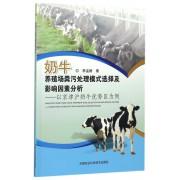 奶牛养殖场粪污处理模式选择及影响因素分析--以京津沪奶牛优势区为例