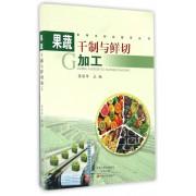 果蔬干制与鲜切加工/农场主创业指导丛书