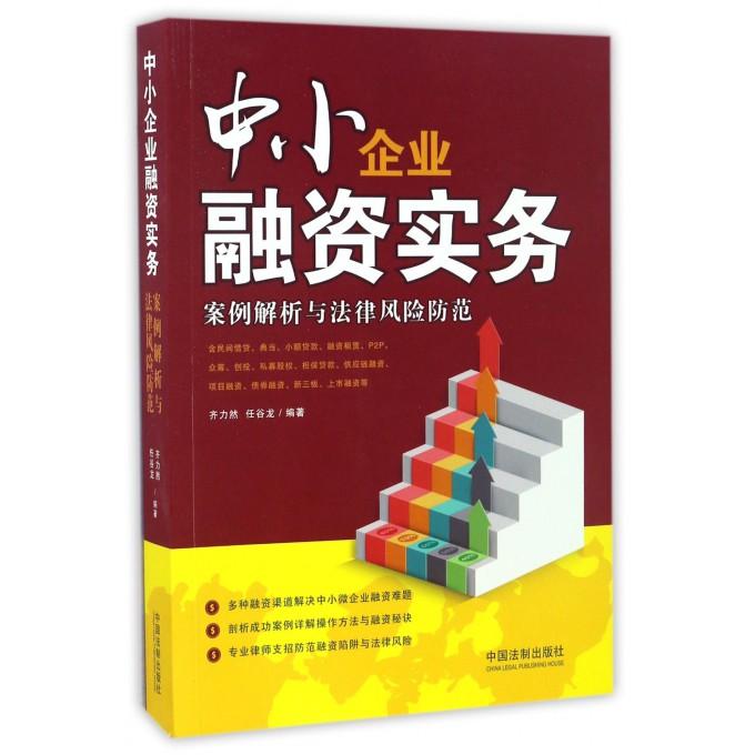 中小企业融资实务(案例解析与法律风险防范)