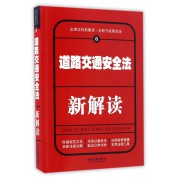 道路交通安全法新解读(全新升级第4版)/法律法规新解读