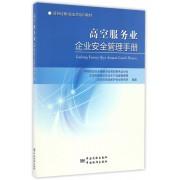 高空服务业企业安全管理手册(项目经理安全员培训教材)