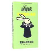 爱丽丝漫游仙境(第3版)/探险与传奇世界经典文学双语必读系列丛书