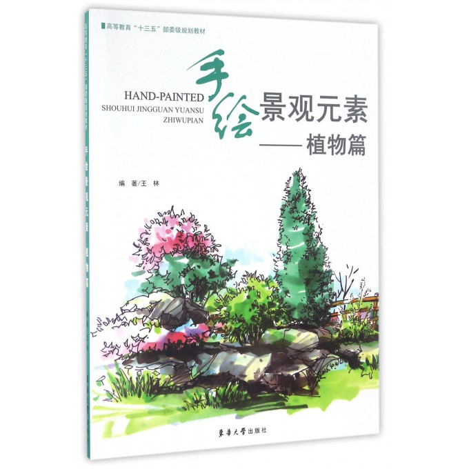 手绘景观元素--植物篇(高等教育十三五部委级规划教材)
