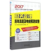 财务管理历年真题及考前预测试卷(2017全国会计专业技术资格考试专用教材)