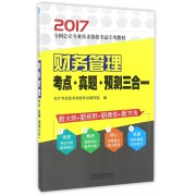 财务管理考点真题预测三合一(2017全国会计专业技术资格考试专用教材)