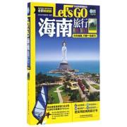 海南旅行Let's GO(全新畅销版)/亲历者旅游书架