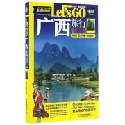 广西旅行Let's GO(全新畅销版)/亲历者旅游书架