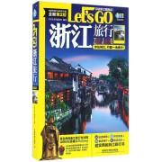 浙江旅行Let's GO(全新第2版)/亲历者旅游书架