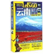 云南旅行Let's GO(全新第2版)/亲历者旅游书架
