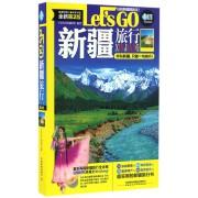 新疆旅行Let's GO(全新第2版)/亲历者旅游书架