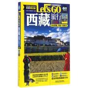 西藏旅行Let's GO(全新第2版)/亲历者旅游书架