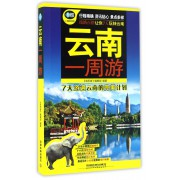 云南一周游/亲历者旅游书架