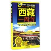 西藏一周游/亲历者旅游书架