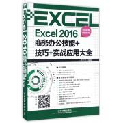 Excel2016商务办公技能+技巧+实战应用大全
