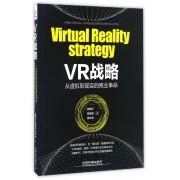 VR战略(从虚拟到现实的商业革命)