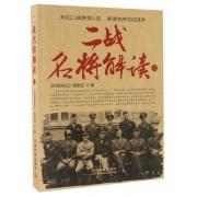 二战名将解读(2)