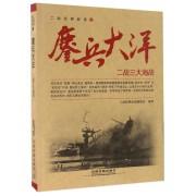 鏖兵大洋(二战三大海战)/二战经典战役