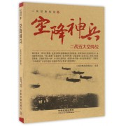 空降神兵(二战五大空降战)/二战经典战役
