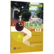 重庆广益中学轻松发明微课/全国中小学知识产权教育丛书