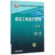 建设工程造价管理(第2版21世纪高等教育工程管理系列规划教材)
