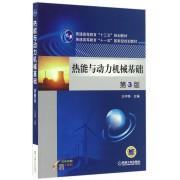 热能与动力机械基础(第3版双色印刷普通高等教育十三五规划教材)