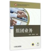 组团业务(旅游服务与管理专业核心课程系列教材)