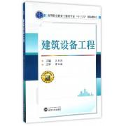建筑设备工程(高等职业教育土建类专业十三五规划教材)