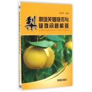 梨栽培关键技术与疑难问题解答