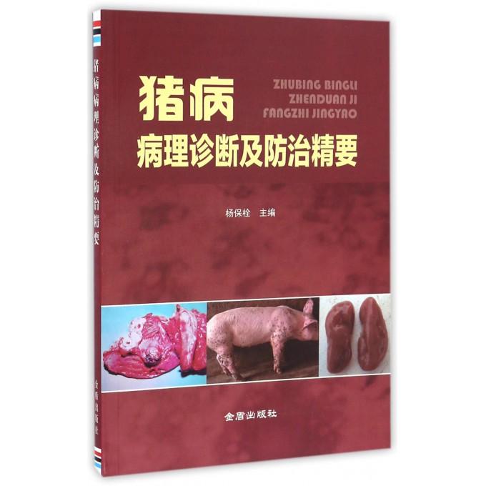 猪病病理诊断及防治精要