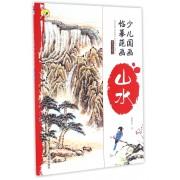 山水(少儿国画临摹范画)/童星成长书系