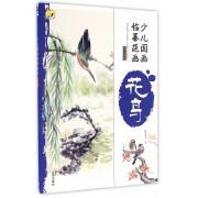 花鸟(少儿国画临摹范画)/童星成长书系