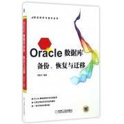 Oracle数据库备份恢复与迁移/信息科学与技术丛书