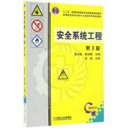 安全系统工程(第3版双色印刷高等教育安全科学与工程类系列规划教材)