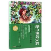 绿山墙的安妮/世界儿童文学名著彩图全译本