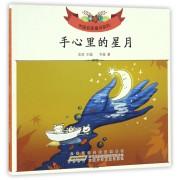 手心里的星月/中国名家童诗系列