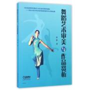 舞蹈艺术审美与作品赏析