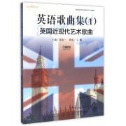 英语歌曲集(1英国近现代艺术歌曲全国高等音乐学院美声专业教材)/美声&JYZ&系列