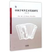 中国手风琴艺术发展研究