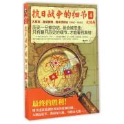 抗日战争的细节(4大结局大反攻血战衡阳绝杀雪峰山1942-1945)
