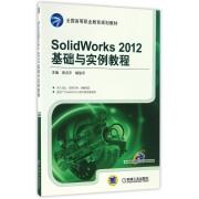 SolidWorks2012基础与实例教程(全国高等职业教育规划教材)