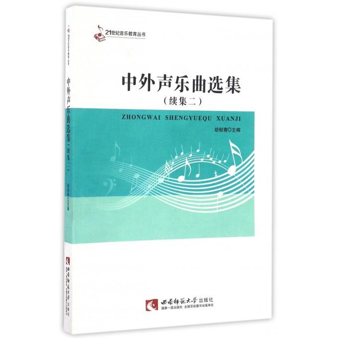 中外声乐曲选集(续集2)/21世纪音乐教育丛书