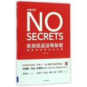 名创优品没有秘密(通向未来的商业力量)