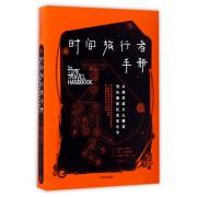 时间旅行者手册(从维苏威火山爆发到伍德斯托克音乐节)