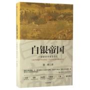 白银帝国(一部新的中国货币史)(精)