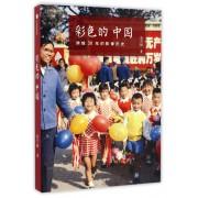 彩色的中国(跨越30年的影像历史)