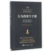 行为投资学手册(投资者如何避免成为自己最大的敌人)