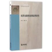 经济法案例法律适用研究/贵州民族大学法学文库