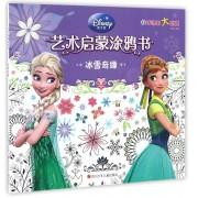 冰雪奇缘/艺术启蒙涂鸦书