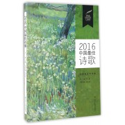 2016中国最佳诗歌/太阳鸟文学年选