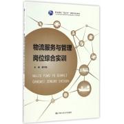 物流服务与管理岗位综合实训(职业院校双证书课题实验教材)